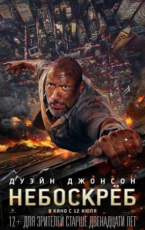 НЕБОСКРЁБ / SKYSCRAPER (2018)