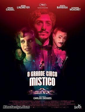 ШОУ МИСТИКО / O GRANDE CIRCO MÍSTICO (2018)