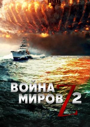 ВОЙНА МИРОВ Z 2 (2018)